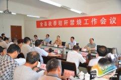 新野县召开2015年秋季秸秆禁烧工作会议