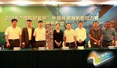 2015年中国环渤海帆船拉力赛9月16日召开发布会