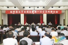新野县召开法学会成立大会