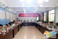 新野县召开2015年定兵工作会议