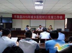 平舆县2015年城乡医院对口支援工作会议召开
