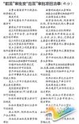 """河南省公布147项""""后置""""审批清单 创业门槛降低"""