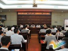 """区委中心组举行""""三严三实""""专题教育第二次学习研讨活动"""