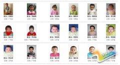 官方解救被拐儿童网站上线 284名获救儿童寻亲(图)