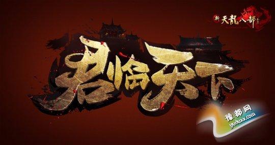 """全新资料片""""君临天下""""10月上线"""