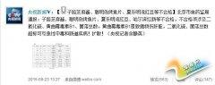 北京食药监局:哈尔滨红肠等多种食品不合格