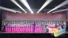 我县隆重举行文明相约・唱响核心价值观,迎国庆暨纪念抗日战争胜利70周年歌咏比赛
