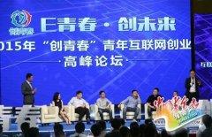 """中国青年关注互联网创业 用价值戳破互联网""""泡沫"""""""
