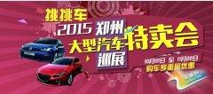 挑挑车第二届郑州地区大型汽车特卖会即将开启