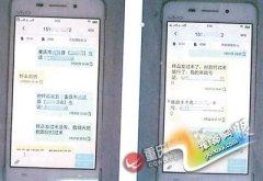 """重庆男子收到陌生短信 逗""""骗子""""弄到1.8万元"""