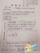 网传薛之谦离婚净身出户 离婚协议书被曝光