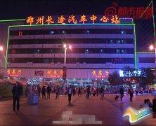 郑州汽车站昨现旅客滞留 旅客等到晚上九点