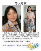 郑州女子走失3天未找到 家人疑其被拐走