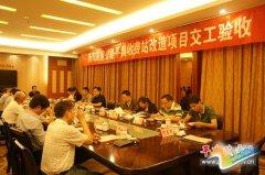 新阳高速公路平舆收费站改造项目顺利通过交工验收