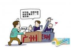 创业公司名称审核有多难?创客无奈到深圳注册