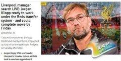 敲定!克洛普妥协执掌利物浦 周五签约合同三年