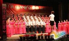 我县成功举办庆祝建党90周年合唱比赛
