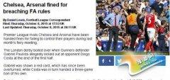 英足总宣布处罚切尔西阿森纳 望能更好约束球员