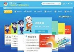 河南公安便民服务平台 154种服务事项可网上办理