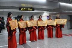 郑州地铁惊现汉服美女 手中藏头诗引热议