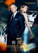 """《007:幽灵党》内地定档 11月13日""""起死回生"""""""