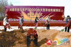 遂平县4个亿元以上项目开工