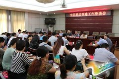 全区基层党建工作座谈会召开