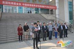 美国轮椅基金会、中国基督教两会轮椅捐赠发放仪式在县职工活动中心隆重举行