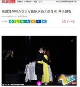 男友冯轲当众求婚 凭什么变成张靓颖是逼婚