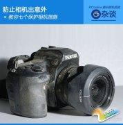 防止相机出意外 教你七个保护相机措施