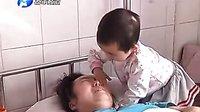 3岁女童独自照顾出车祸母亲 为其端屎倒尿