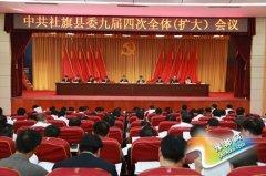 县委九届四次全体(扩大)会议召开 县委常委会主持会议 余广东作重要讲话