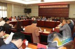 区政协召开八届十八次常委会议