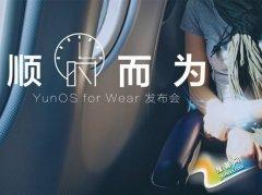 阿里巴巴发布YunOS 智能手表系统 !