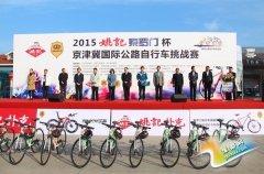 2015年京津冀国际公路自行车挑战赛近日举行