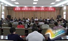 区政协召开八届二十二次常委会议