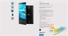 黑莓Priv开启预定 售699美元11月发货