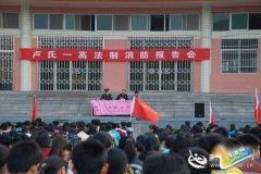 卢氏县公安局开展送法进校园活动