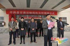 平舆县交通运输局执法所举行揭牌仪式