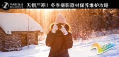 无惧严寒!冬季摄影器材保养维护攻略