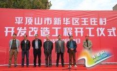 光明路街道王庄村开发改造工程开工仪式举行