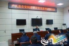 卢氏县公安局举办道德讲堂