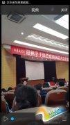 河南高校课堂播放淫秽视频 解释称纯属意外