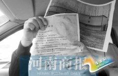 郑州镇政府拆房承诺给补偿 事后称其为违建