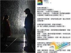 蔡康永再为同志发声:我们结婚关你什么事
