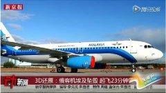 俄方称失事客机在高空已解体