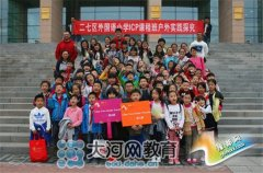 二七区外国语小学IB课程到郑大外语学院采风
