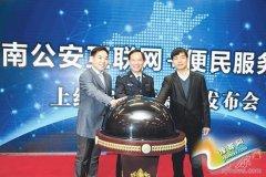 """河南公安""""互联网+""""便民服务平台正式上线"""