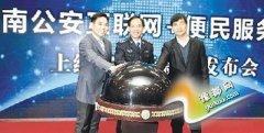 """河南""""警民通""""上线 首批推出220项便民服务"""