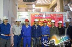 省重点项目华能渑池热电工程2号机组DCS成功受电